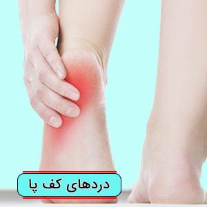 دردهای کف پا