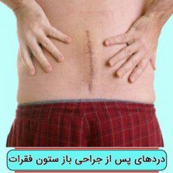 دردهای پس از جراحی باز ستون فقرات